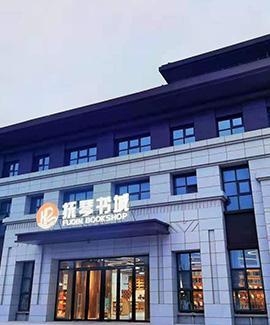 蓬安抚琴书城&雅南咖啡——咖啡书城加盟装修设计